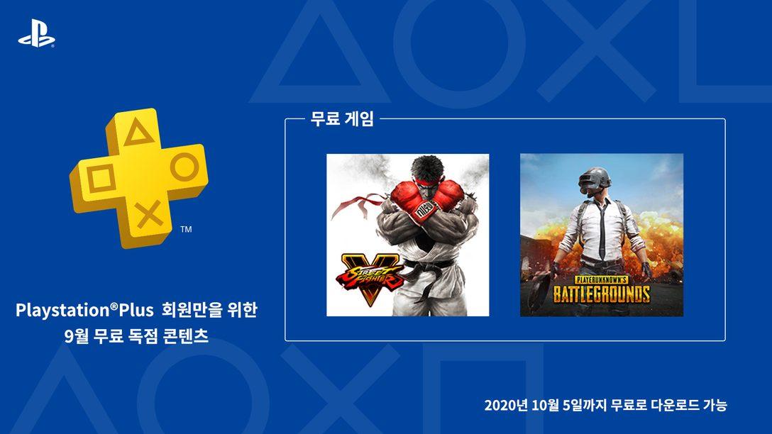 PS Plus 9월 무료 게임 라인업을 공개합니다