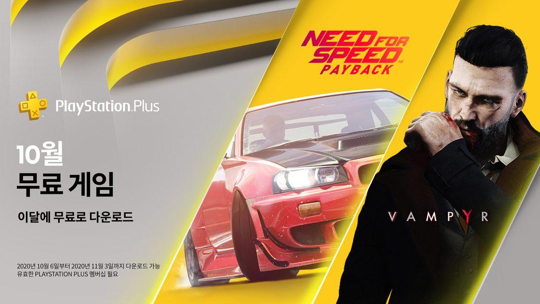 PS Plus 10월 무료 게임 Need for Speed™ Payback과 Vampyr (뱀파이어)를 소개합니다.