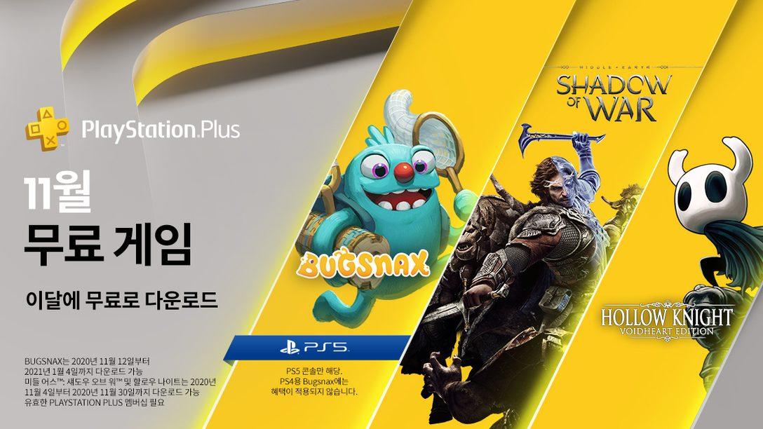 PlayStation Plus Collection의 세부 사항을 공개하고, 11월 PlayStation Plus 무료 게임을 소개합니다
