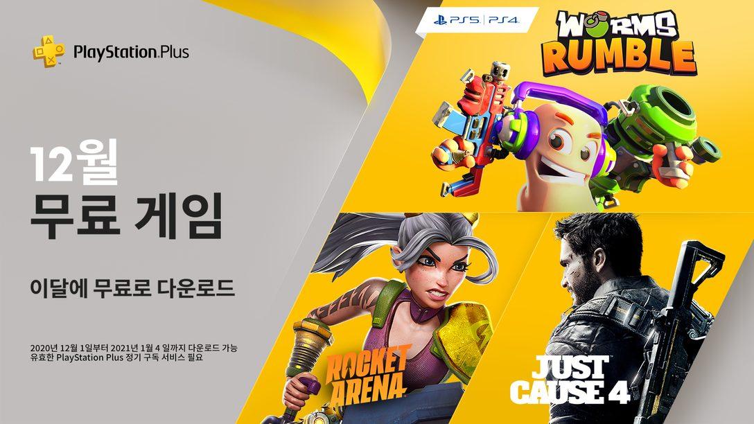 12월 PlayStation Plus 무료 게임: 웜즈 럼블, Just Cause 4, 로켓 아레나를 소개합니다