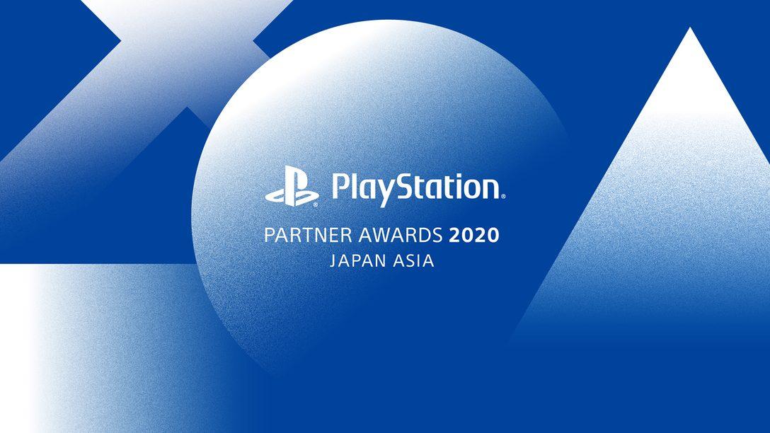 PlayStation Partner Awards 2020 Japan Asia이 2020년 12월 3일 방송됩니다