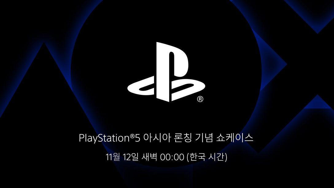 생방송: PlayStation®5 아시아 론칭 기념 디지털 쇼케이스가 11월 12일(목) 00시에 방송됩니다
