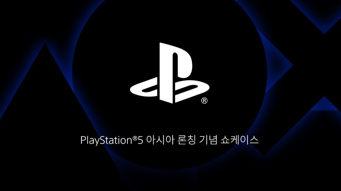 PlayStation 5 아시아 론칭 기념 쇼케이스 다시보기