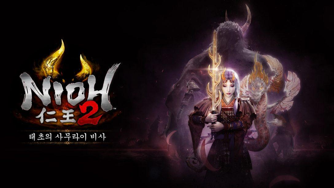 "Nioh 2 유료 DLC 제 3탄 ""태초의 사무라이 비사"" 12월 배포 결정!"