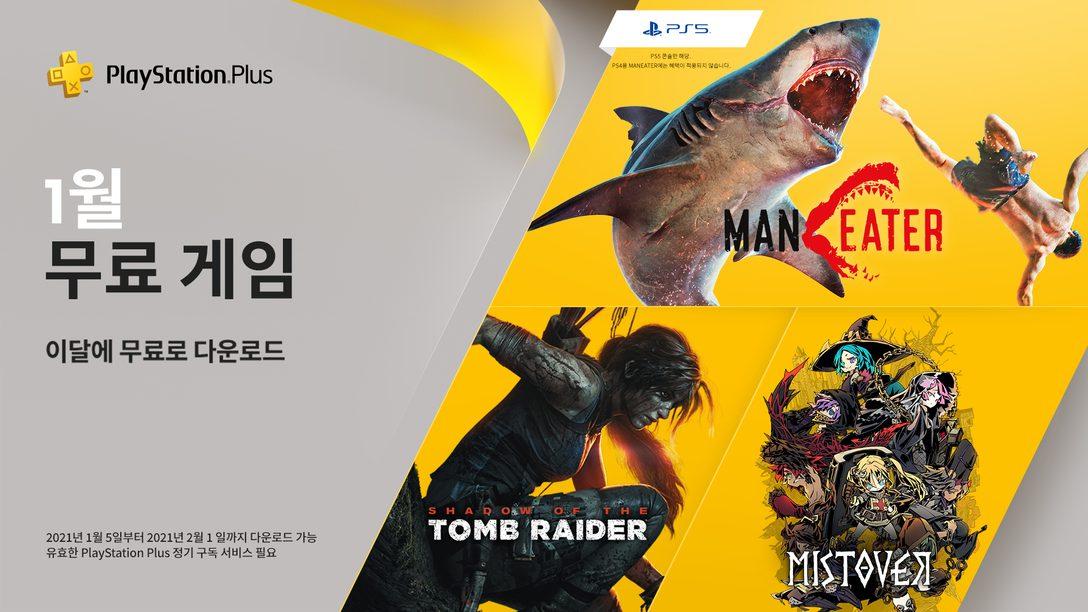 1월 PlayStation Plus 무료 게임: Maneater, Shadow of the Tomb Raider, 미스트오버를 소개합니다