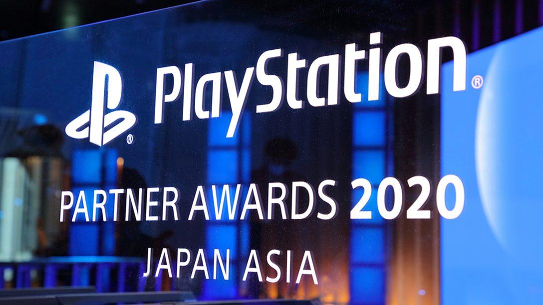 'PlayStation®Partner Awards 2020 Japan Asia' 12월  3일(목) 개최!