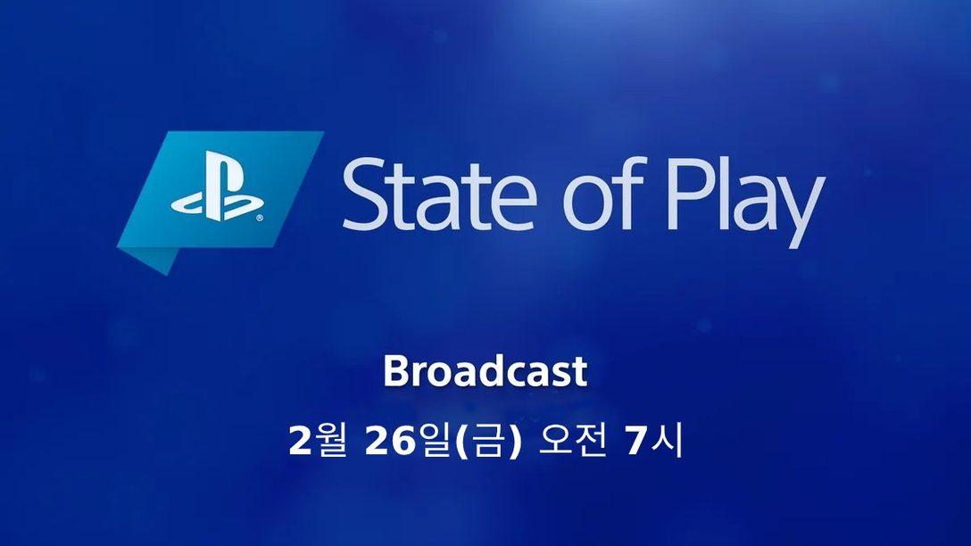 State of Play가 2월 26일 금요일에 돌아옵니다
