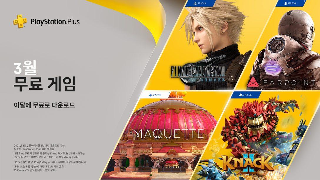 Final Fantasy VII Remake, Maquette, KNACK 2, Farpoint가 3월의 PlayStation Plus 무료 게임입니다