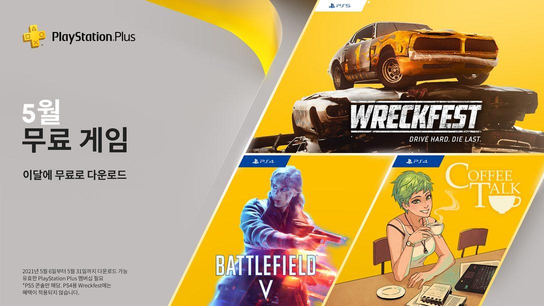 Battlefield V, Coffee Talk, 렉페스트가 5월의 PlayStation Plus 무료 게임입니다