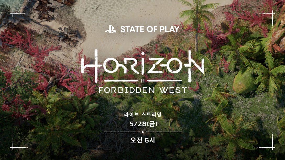 다가오는 State of Play에서 Horizon Forbidden West 게임플레이를 최초로 살펴보세요