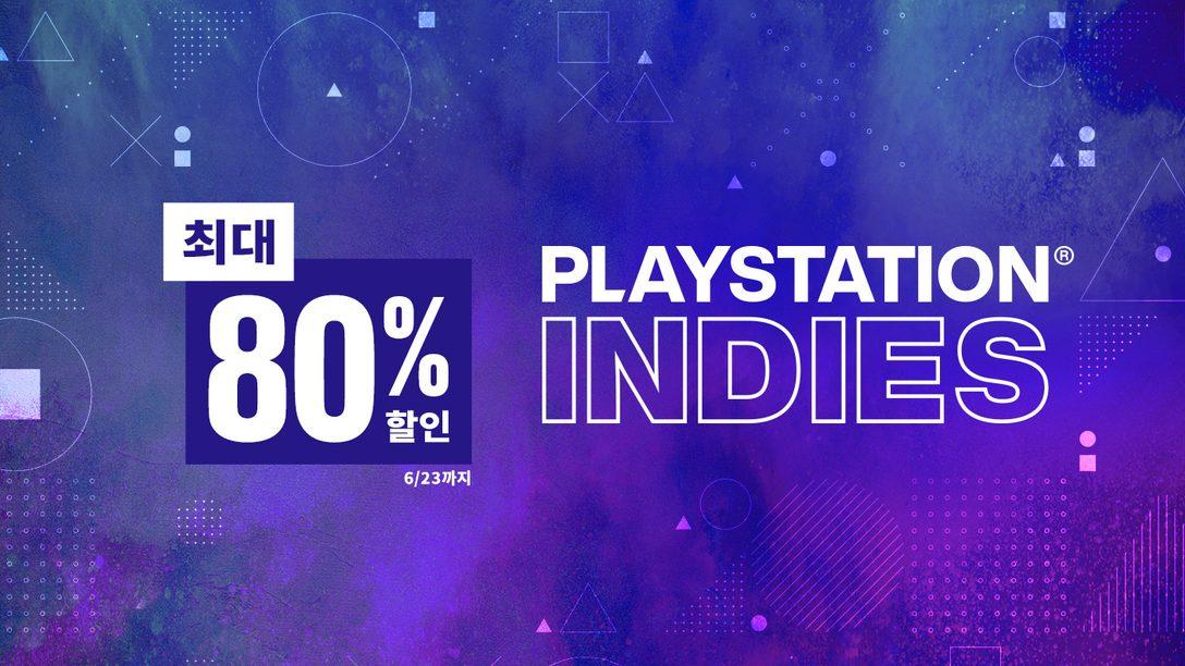 PLAYSTATION 인디 게임 세일이 PlayStation Store에 돌아옵니다