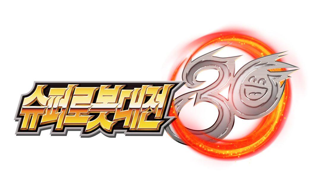시리즈 30주년을 기념하는 최신작 '슈퍼로봇대전 30'가 PS4로 발매됩니다!