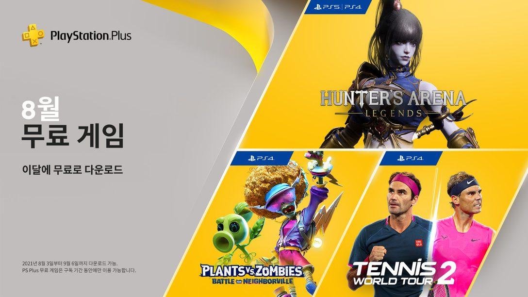 헌터스 아레나: 레전드, 식물 vs. 좀비: 네이버빌의 대난투, 테니스 월드 투어 2가 8월의 PlayStation Plus 무료 게임입니다