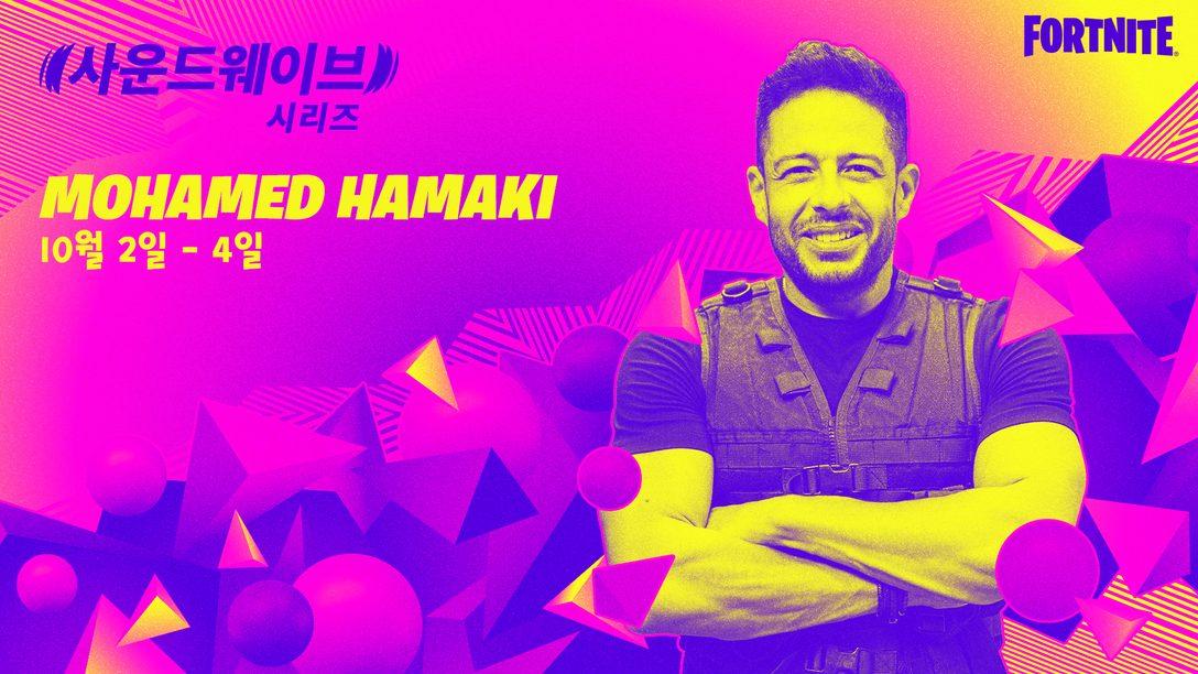 포트나이트 사운드웨이브 시리즈에서 Hamaki가 무대에 오릅니다!