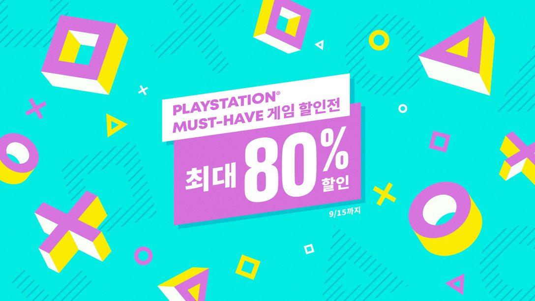 PlayStation® MUST-HAVE 게임 할인전이 PlayStation Store에 찾아옵니다