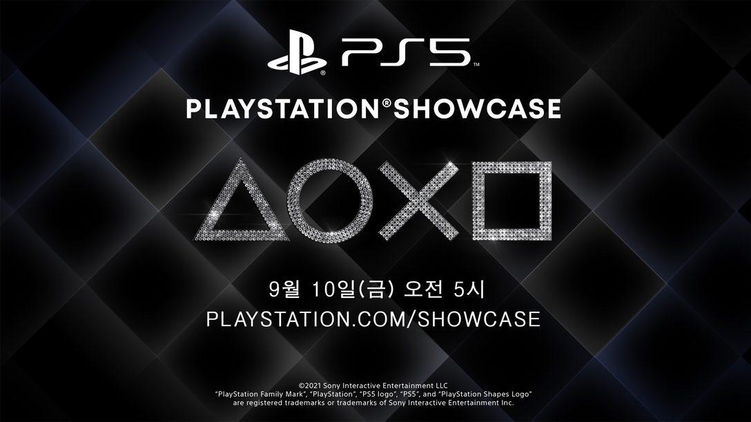 다음 주 금요일, PlayStation Showcase 2021이 방송됩니다