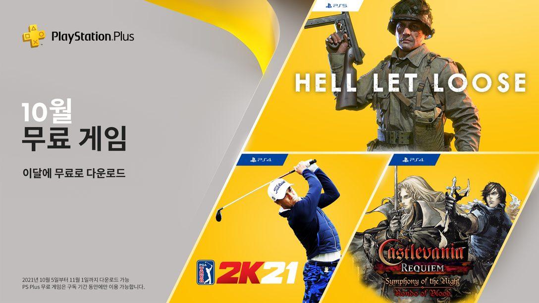 Hell Let Loose, PGA TOUR 2K21, Castlevania Requiem이 10월의  PlayStation Plus 무료 게임입니다