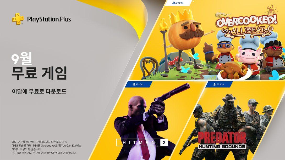 Overcooked! All You Can Eat, Hitman 2, Predator: Hunting Grounds 가 9월의 PlayStation Plus 무료 게임입니다