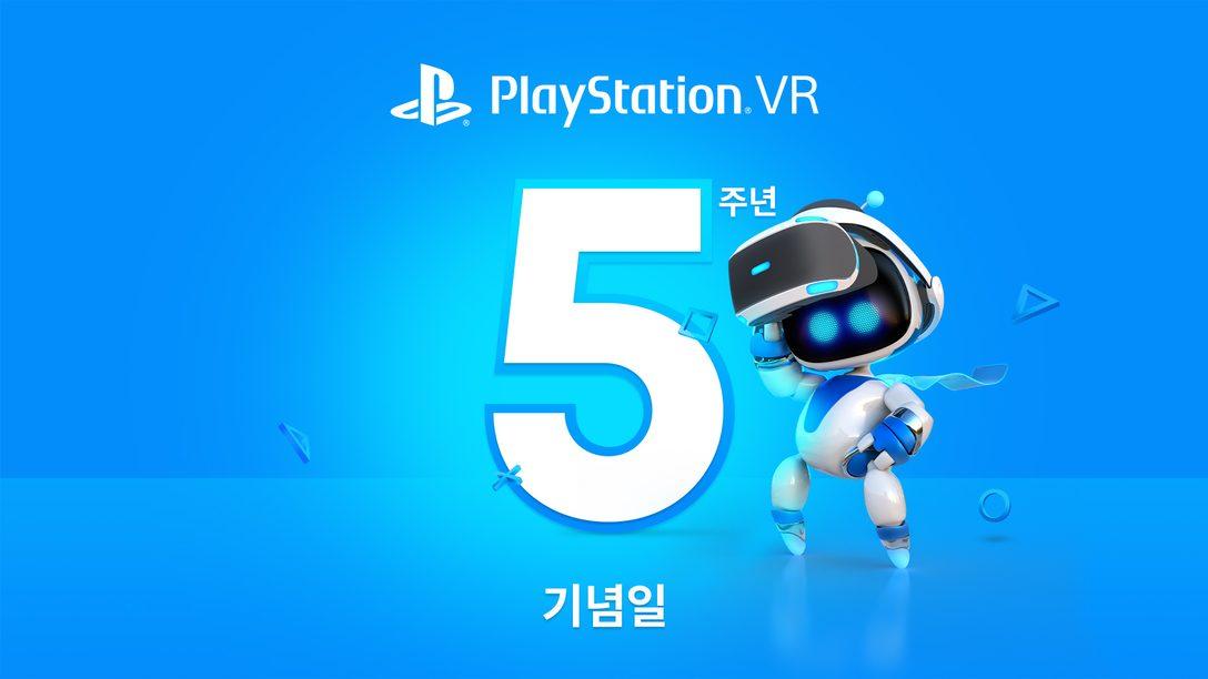 PlayStation VR 5주년 기념하기